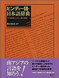 ヒンディー語・日本語辞典: 付:日本語・ヒンディー語小辞典