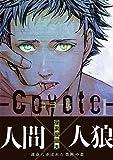コヨーテ I (ダリアコミックス)