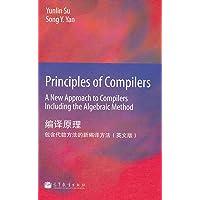 编译原理:包含代数方法的新编译方法(英文版)