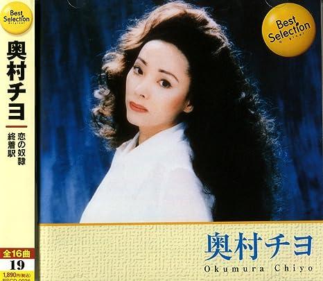 Amazon.co.jp: Best Selection Original: 奥村 ...