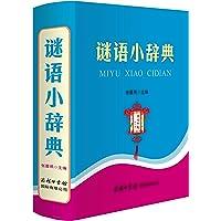 谜语小辞典(封面随机)