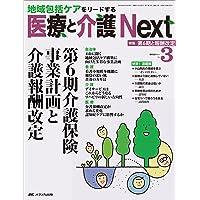 医療と介護 Next 2015年3号(第1巻3号)特集:第6期介護保険事業計画と介護報酬改定