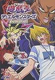 遊戯王 デュエルモンスターズ Vol.22 [DVD]