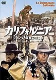 カリフォルニア ‾ジェンマの復讐の用心棒 スペシャル・エディション [DVD]
