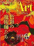 ARTcollectors'(アートコレクターズ) 2019年 6月号