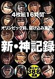 新・神記録4枚組16時間(ファーストスター) [DVD]
