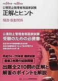 公害防止管理者等国家試験正解とヒント―騒音・振動関係〈平成24年度~平成26年度〉