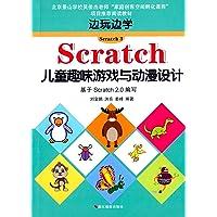 边玩边学Scratch3:Scratch儿童趣味游戏与动漫设计(基于Scratch 2.0编写)