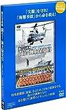 海の守護神 闘う! 海上保安官 (<DVD>)