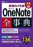 できるポケット 最強のメモ術 OneNote全事典 OneNote for Windows10 & iPhone/Android対応