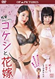 性愛スキャンダル コケシと花嫁 [DVD]