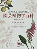 ボタニカルイラストで見る園芸植物学百科