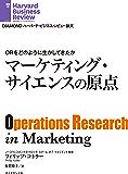 ORをどのように生かしてきたか マーケティング・サイエンスの原点 DIAMOND ハーバード・ビジネス・レビュー論文