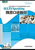 雅思口语胜经 (English Edition)