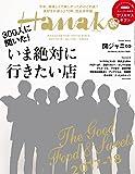 Hanako (ハナコ) 2017年 12月14日号 No.1146[300人に聞いた!  いま絶対に行きたい店]