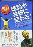 [オーディオブックCD] 感動が共感に変わる! (新装版) (<CD>)