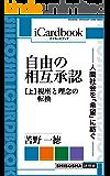 自由の相互承認 —— 人間社会を「希望」に紡ぐ ——: (上)現状変革の哲学原理 (iCardbook)