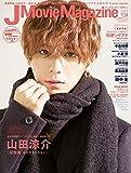 J Movie Magazine Vol.54【表紙:山田涼介『記憶屋 あなたを忘れない』】 (パーフェクト・メモワール)
