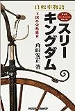 自転車物語 スリーキングダム 戦前篇 (ヤエスメディアムック450)