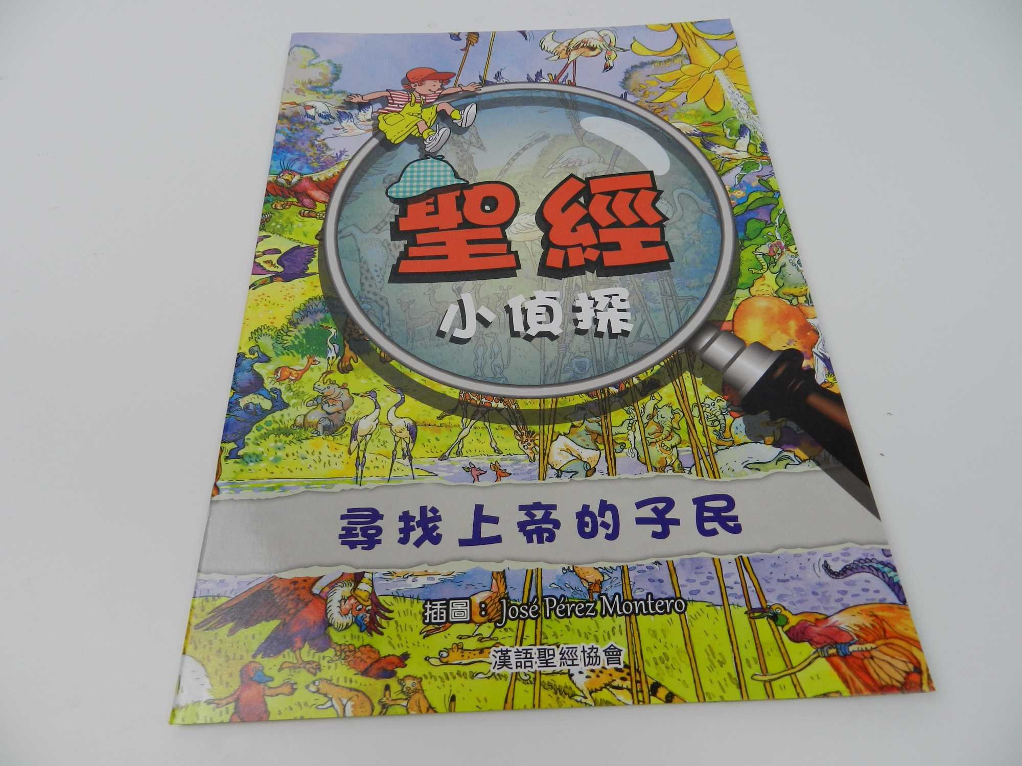 Download 聖經小偵探:尋找上帝的子民 / Bible Detective - Looking For God's People / Chinese Language Children's Bible, Hidden Objects Activity Book / Traditional Chinese Script pdf