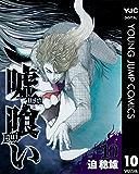 嘘喰い 10 (ヤングジャンプコミックスDIGITAL)