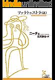ツァラトゥストラ(上) (光文社古典新訳文庫)