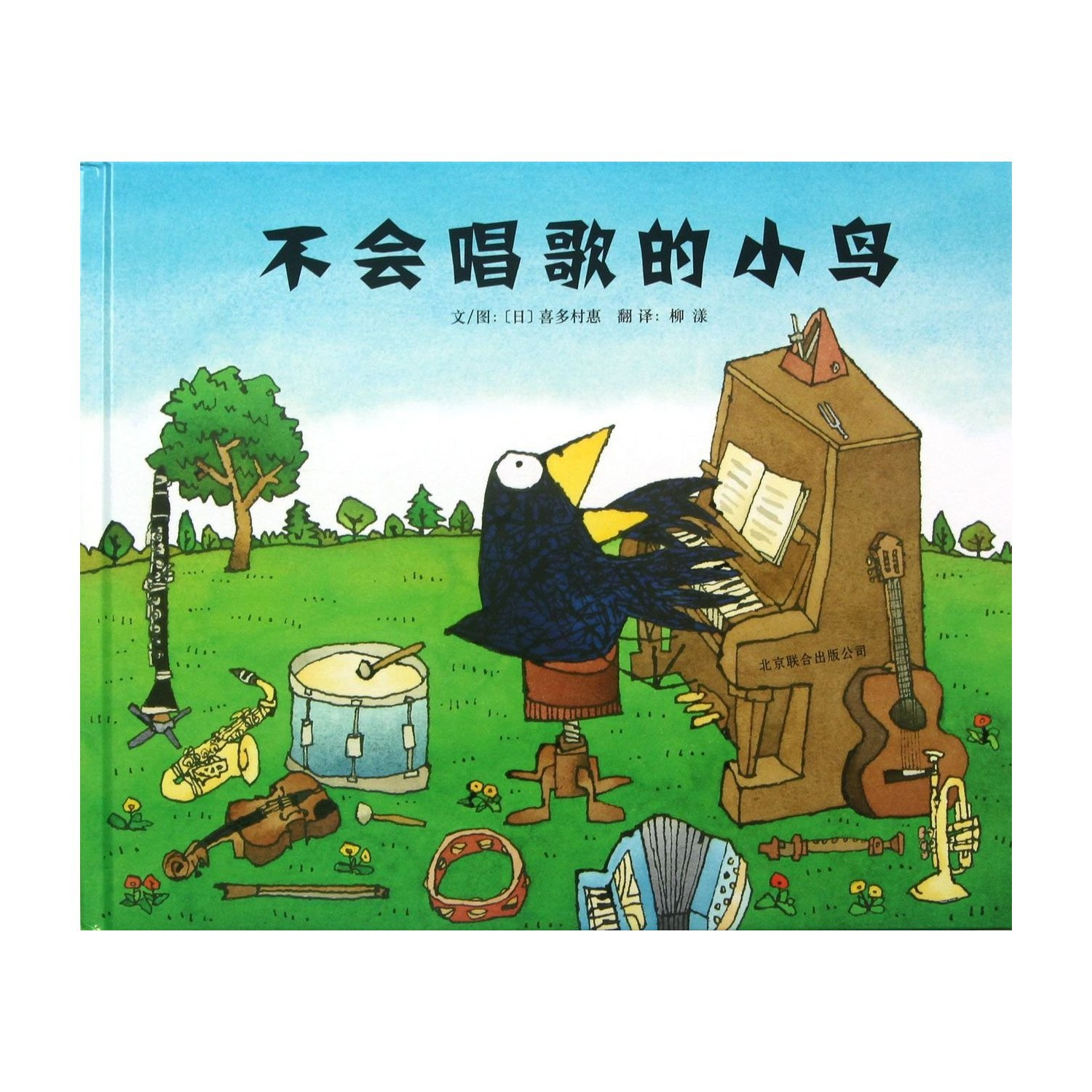 Read Online Igor, the Bird Who Couldnt Sing (Selected) (Chinese Edition) pdf epub