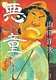 悪童 小説 寅次郎の告白
