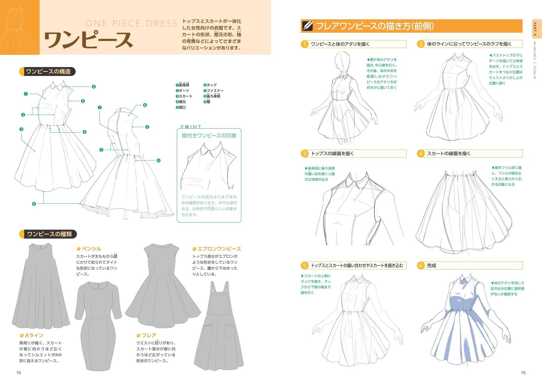 デジタルイラストの服装描き方事典 キャラクターを着飾る衣服の秘訣