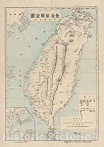Historic Map : Capital News 'Tokyo Shimbun' Map of Taiwan, 1895, Vintage Wall Décor : 16in x 24in