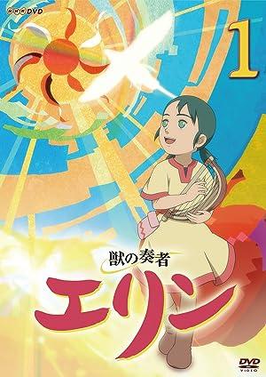 獣の奏者 エリン DVD