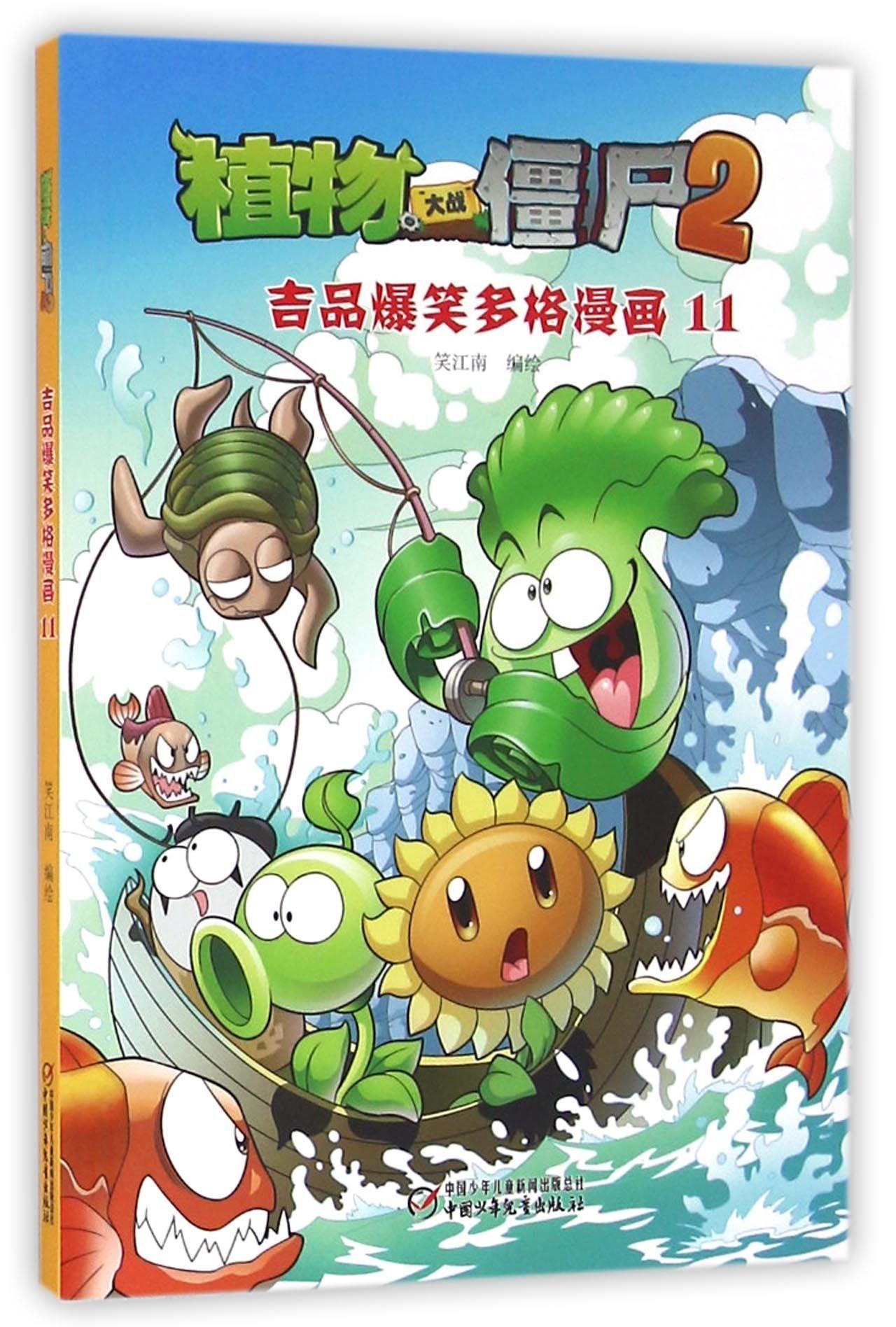 Download 植物大战僵尸(2吉品爆笑多格漫画11) ebook