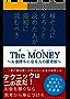稼ぐ人になろうと決めた人が読む「お金持ちの思考法」 (ライフマネーマガジン)