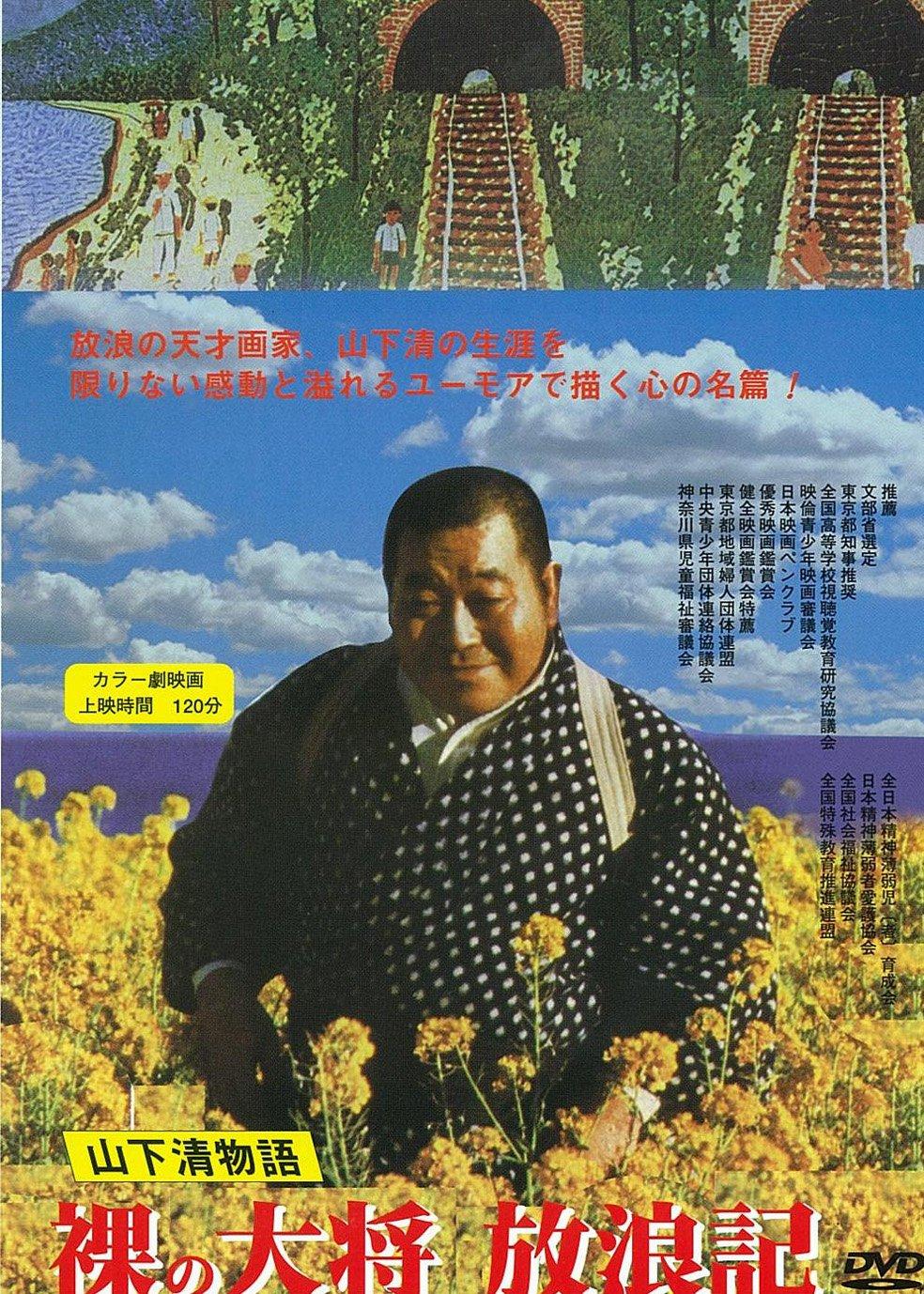 裸の大将放浪記 山下清物語 [DVD] B001F055IG