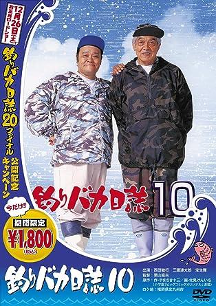 Amazon   釣りバカ日誌 10 [DVD]...