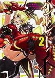 ハンドレッド (2) (ドラゴンコミックスエイジ)