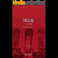 国富论(权威全译本,注释全面)(适合大众阅读的版本)(豆瓣评分9.1)(套装共2册)