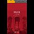 国富论(权威全译本,注释最全面)(适合大众阅读的版本)(套装共2册)