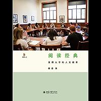 阅读经典:美国大学的人文教育 (博雅人文)