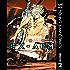 EX-ARM エクスアーム リマスター版 2 (ヤングジャンプコミックスDIGITAL)