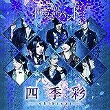 四季彩-shikisai-(BD付)(スマプラムービー&スマプラミュージック)(MUSIC VIDEO COLLECTION)(初回生産限定盤Type-A)