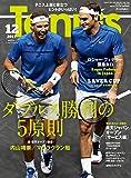 月刊テニスマガジン 2017年 12月号[雑誌]