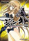 ジンキ・エクステンド~リレイション~(5) (ドラゴンコミックスエイジ)