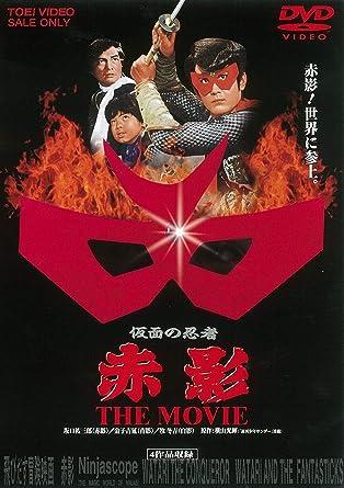 Yokoyama Mitsuteru - Kamen No Ninja Akakage The Movie 2 Dvd ...