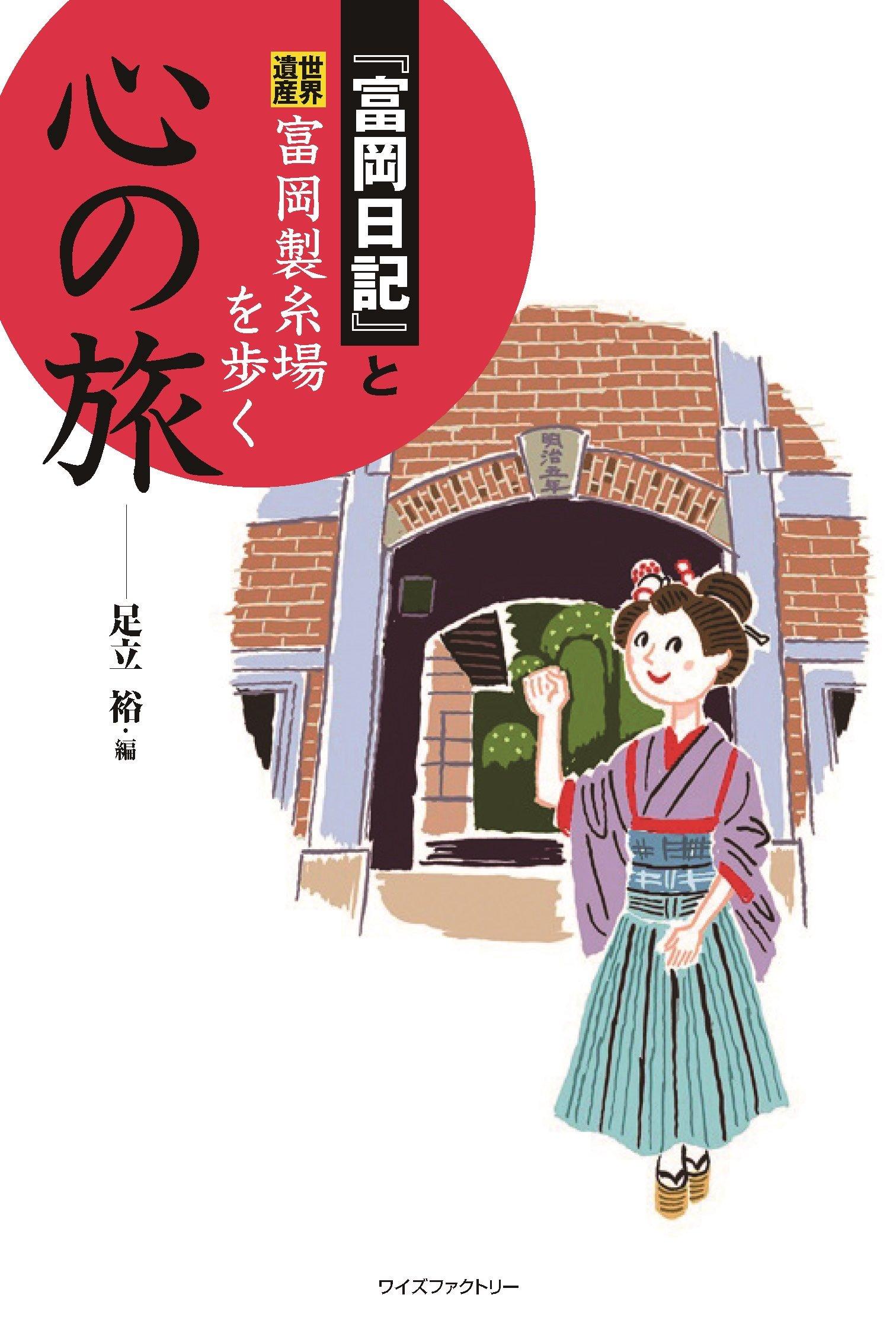 富岡日記と世界遺産富岡製糸場を歩く心の旅 Ys Books