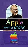 Apple Success Story (Hindi Edition)