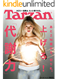 Tarzan (ターザン) 2017年 10月12日号 No.727 [上げろ! 「代謝力」] [雑誌]