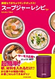 調理もできちゃうランチボックス! スープジャーレシピ (タツミムック)