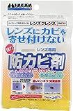 HAKUBA レンズ専用防カビ剤フレンズ 2個セット AMZ-KMC-0402
