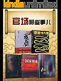 经典畅销官场小说合集